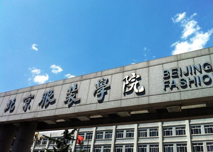北京服裝學院校園風景