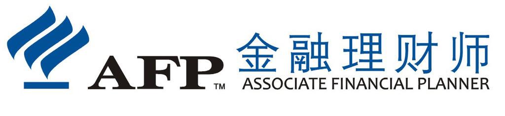 afp金融理财师官网_AFP_360百科