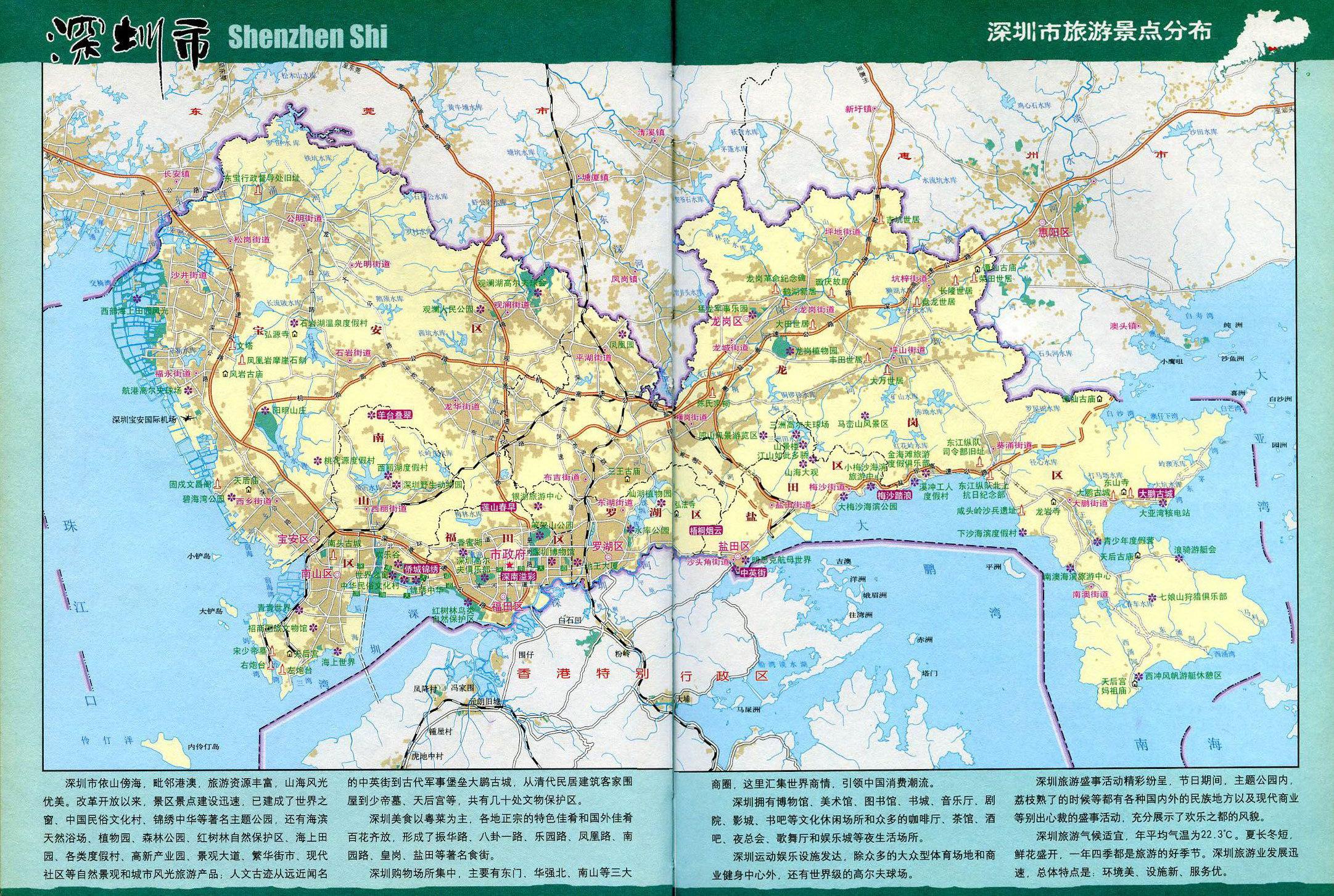 深圳城市地图_深圳地图_360百科