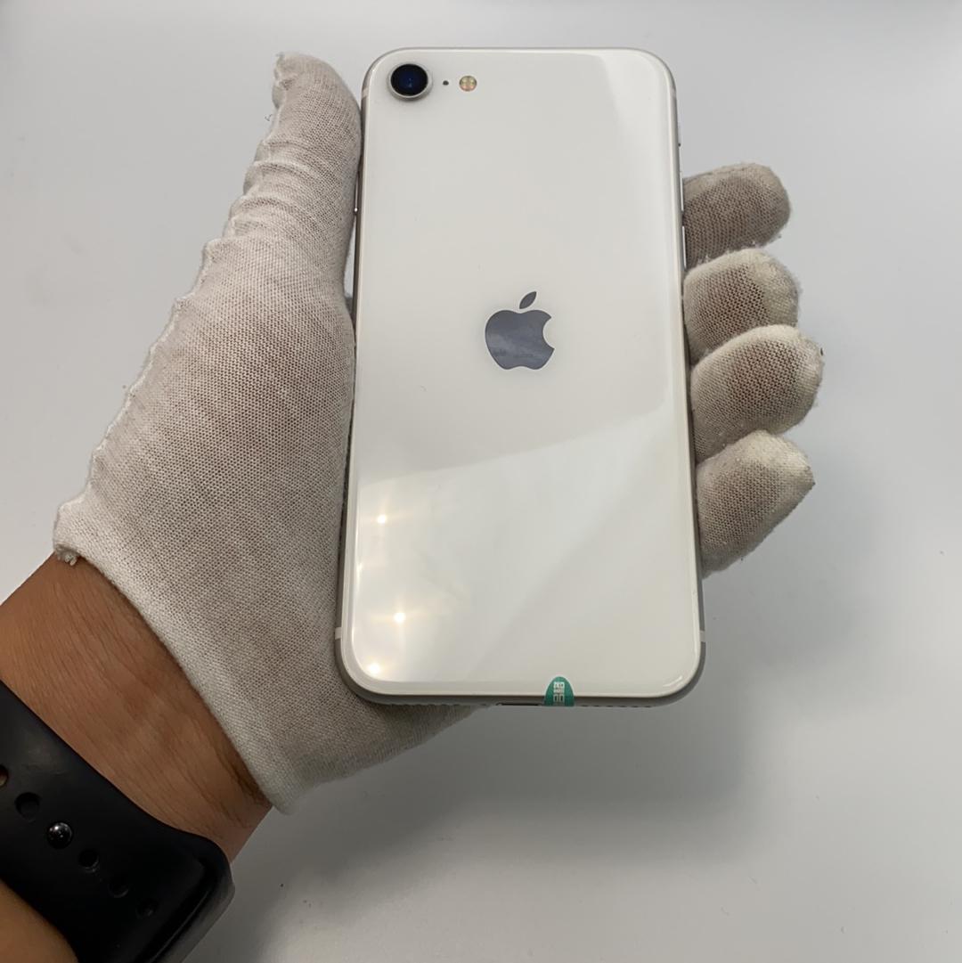 苹果【iPhone SE2】4G全网通 白色 128G 国行 99新