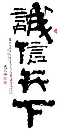 当代书法家马汉_诚信天下_360百科