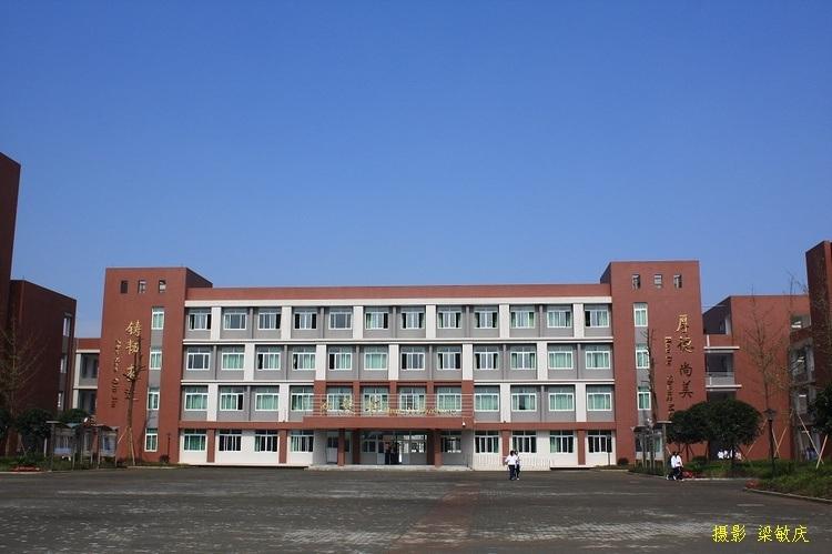 新津县华润高级中学
