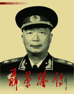 聂荣臻回忆录_聂荣臻_360百科