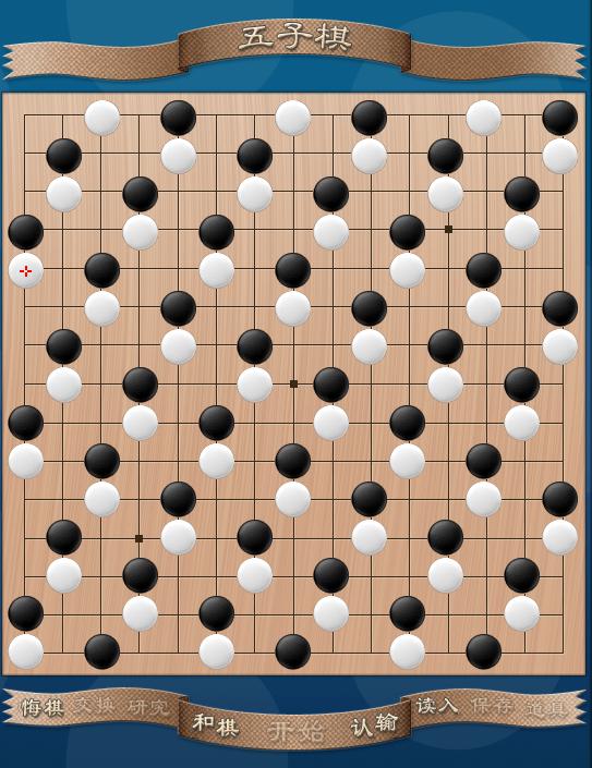 五子棋八卦阵破解_五子棋八卦阵_360百科