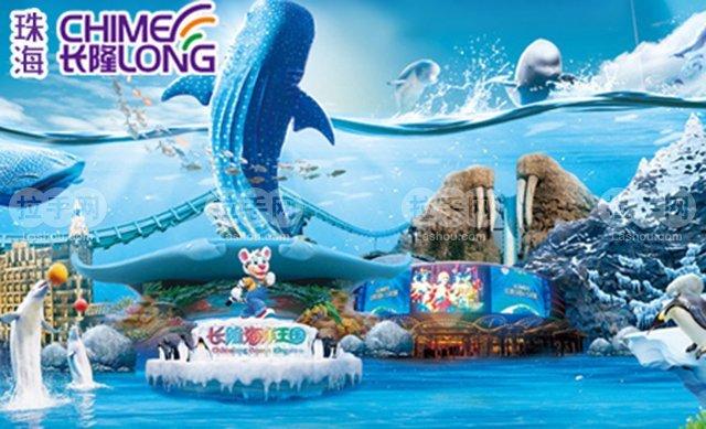 长隆海洋王国团购_珠海长隆国际海洋度假区_360百科
