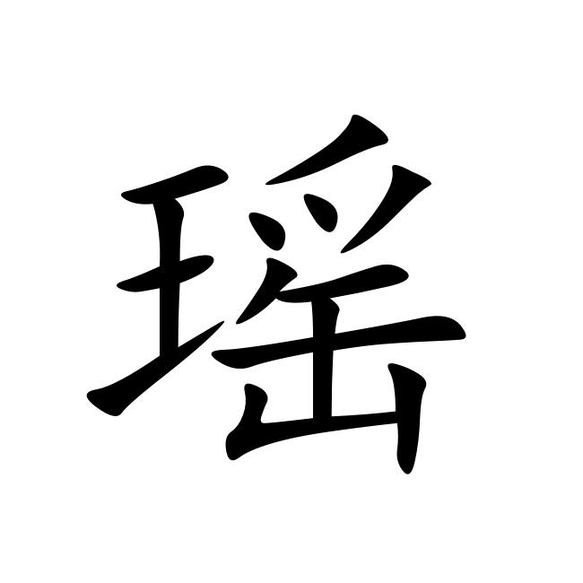 免费 楷体/楷体