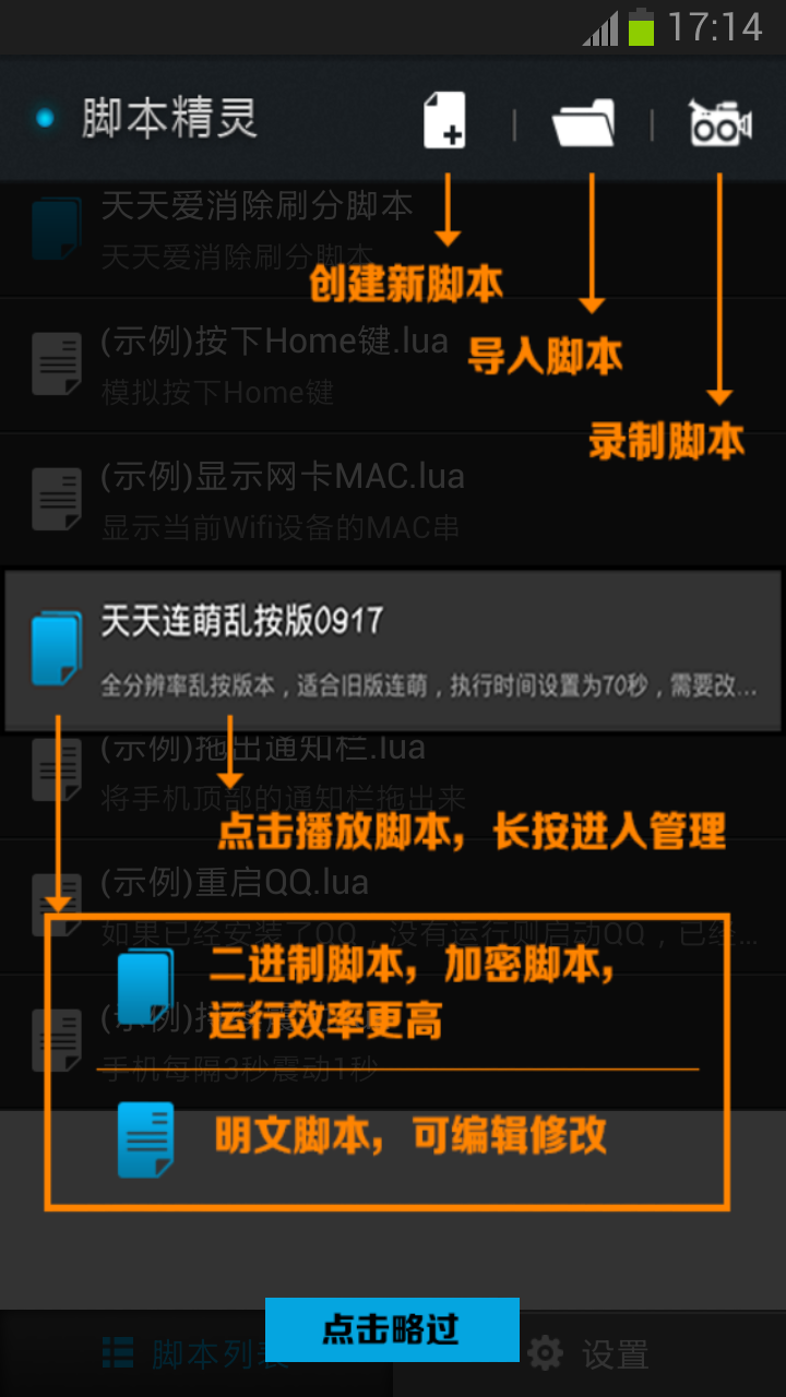 天天连萌电脑辅助_脚本精灵_360百科