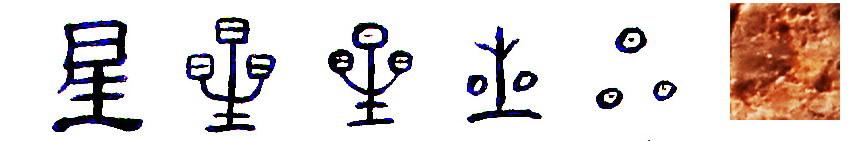 日字的象形字_星_360百科