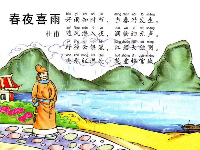 [转]王財貴吟唱 唐 杜甫 春夜喜雨(來源:百問千答) - 尔夫 - 爾夫的网易博客