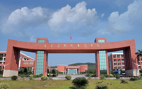 广东财经大学是211_广东财经大学华商学院_360百科