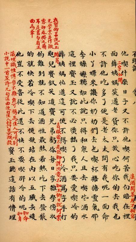 脂砚斋重评石头记 - 传抄本诠释  免费编辑   修改义项名