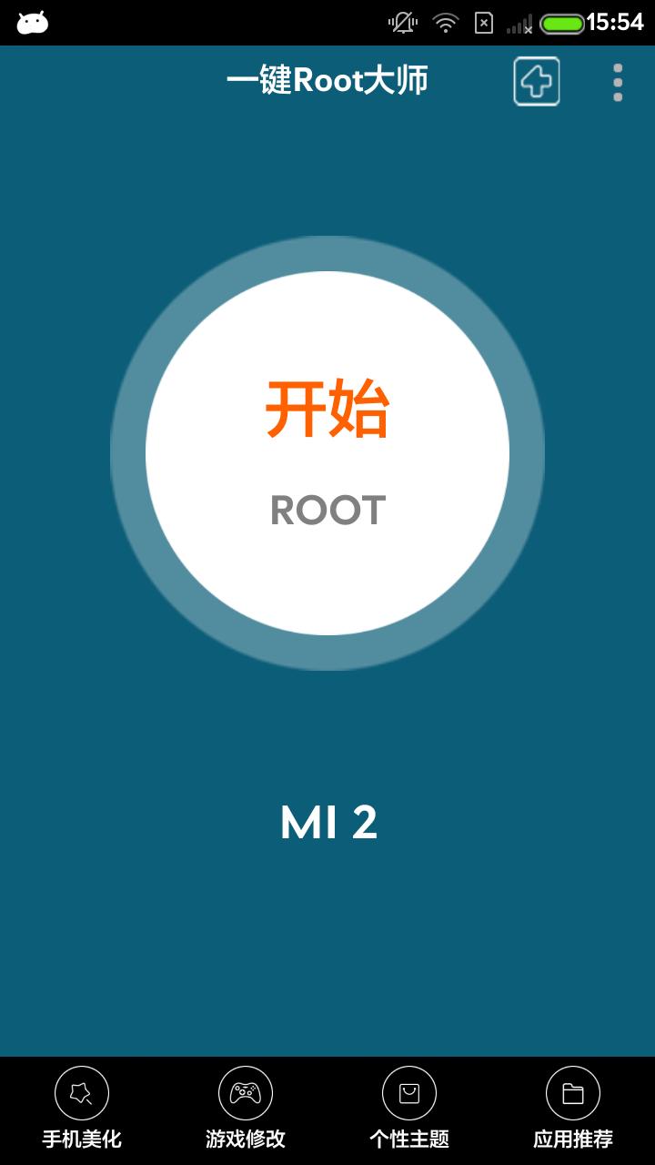 root 大师 电脑 版