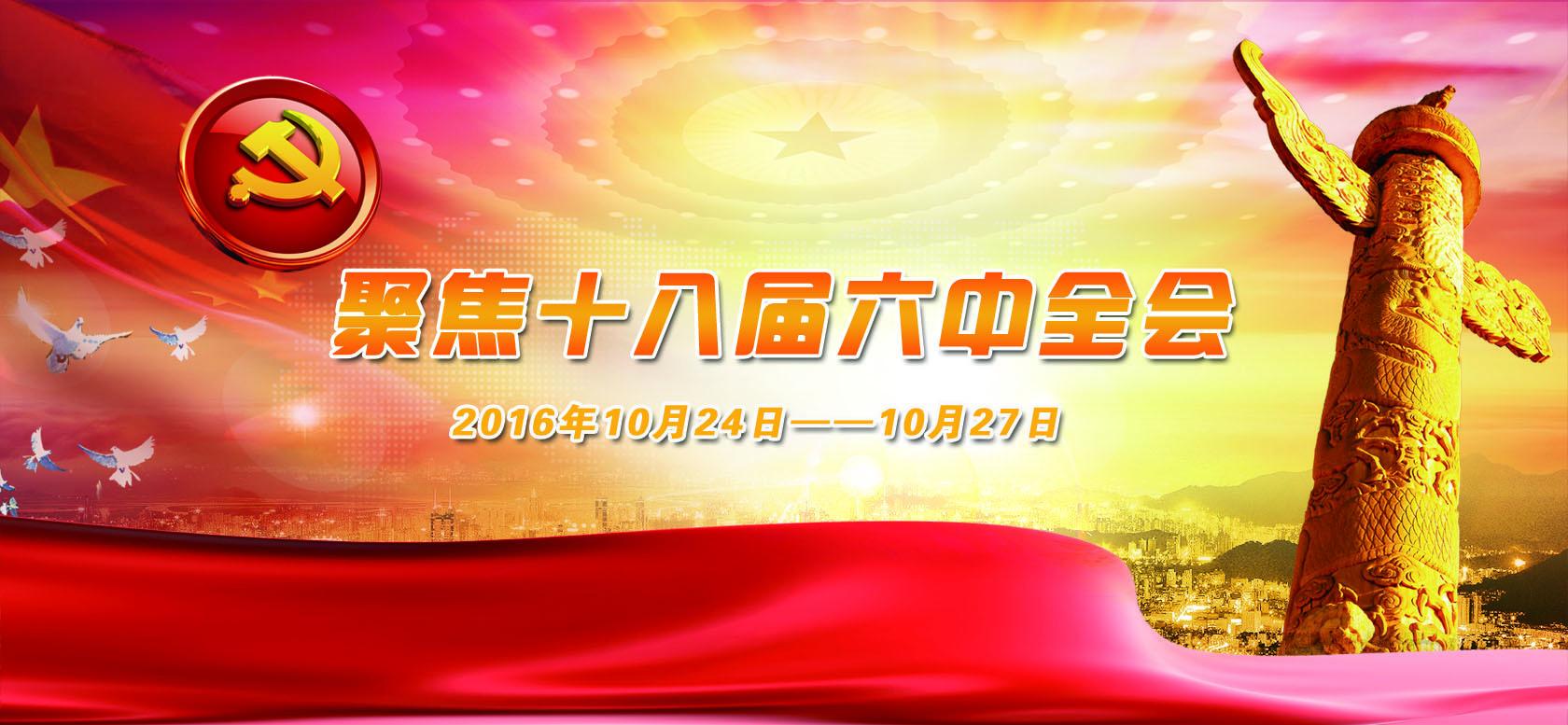 十八次三中全会内容_中国共产党第十八届中央委员会第六次全体会议_360百科