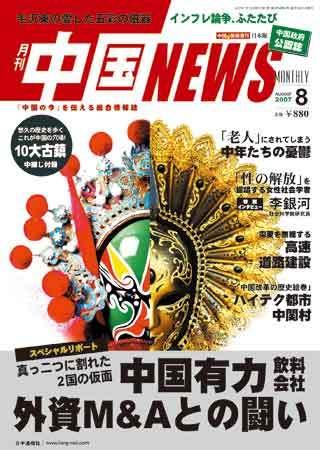 中国与日本经济关系_中国新闻周刊_360百科