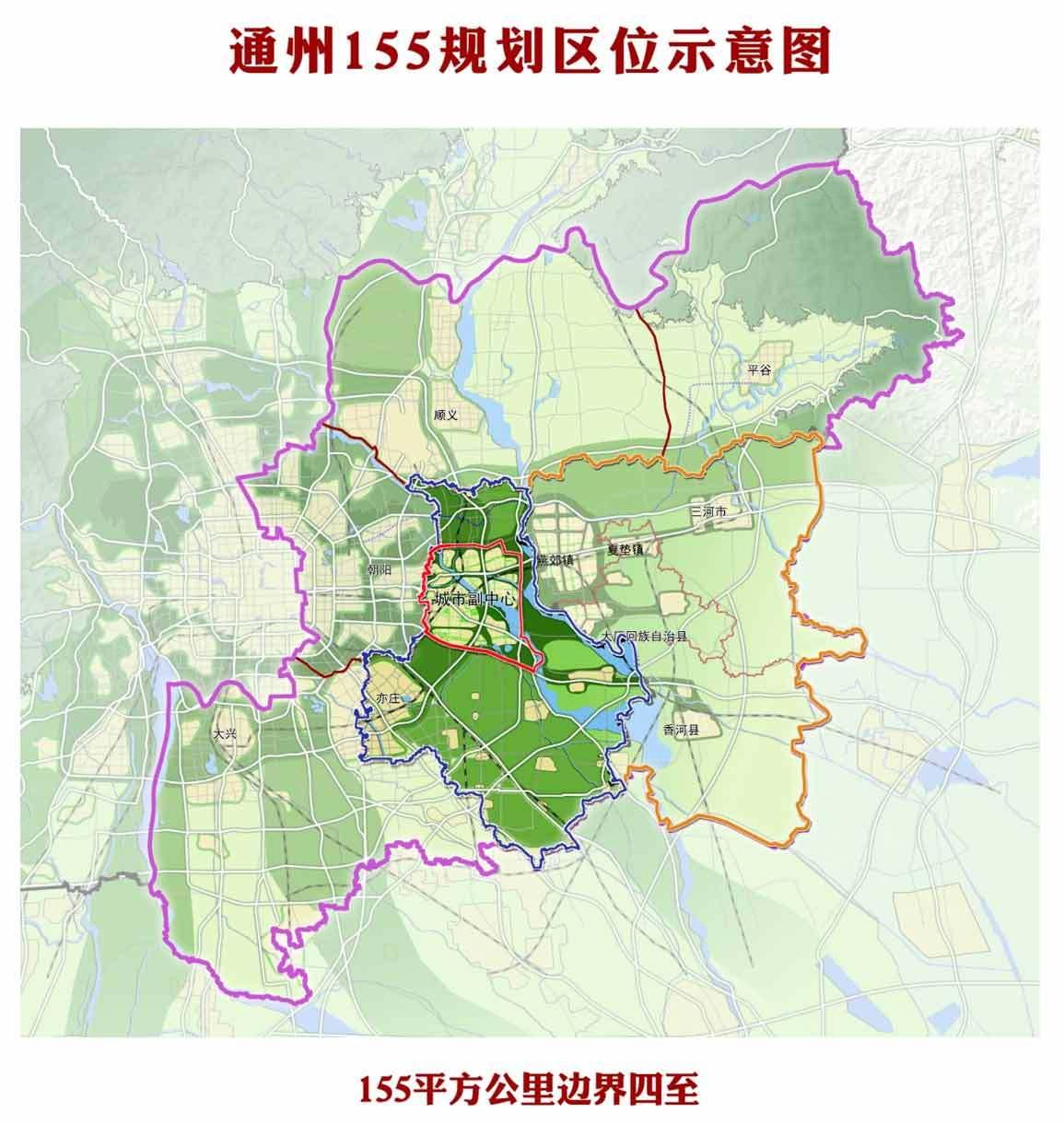 京津新城规划_北京城市副中心_360百科