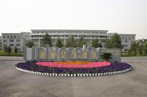 國際關系學院校園風景
