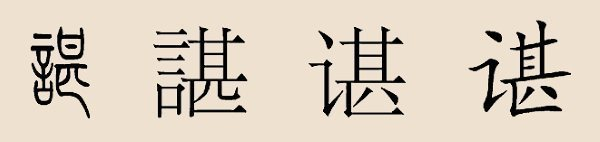 中国姓陈的名人_谌姓_360百科