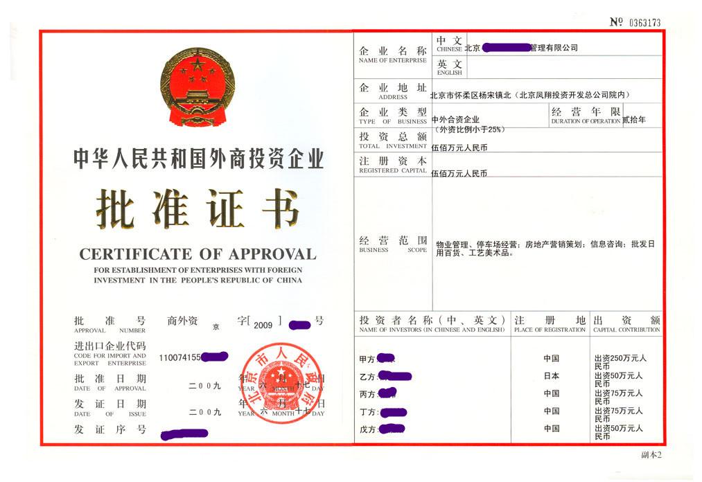 外资企业法实施细则_外商投资企业批准证书_360百科