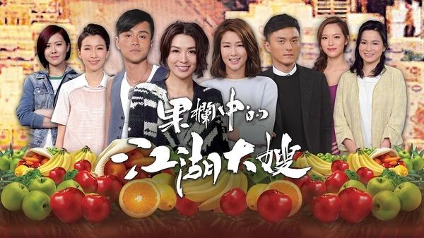果栏中的江湖大嫂粤语版高清剧照10