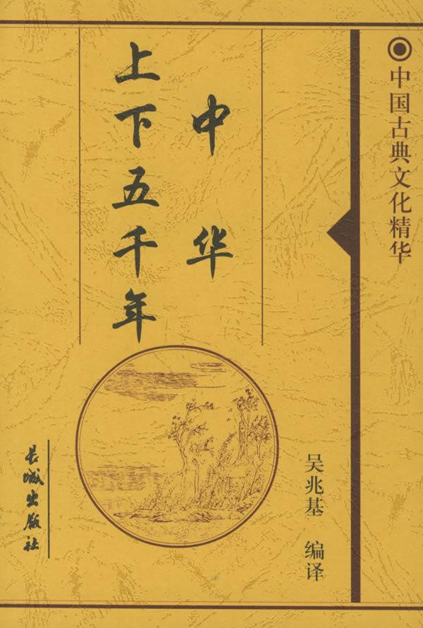 中国上下五千年_中华上下五千年_360百科
