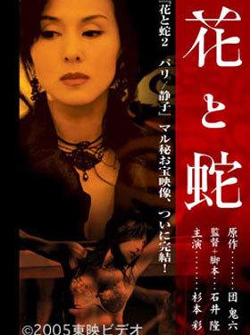 花与蛇3电影完整_花与蛇_360百科