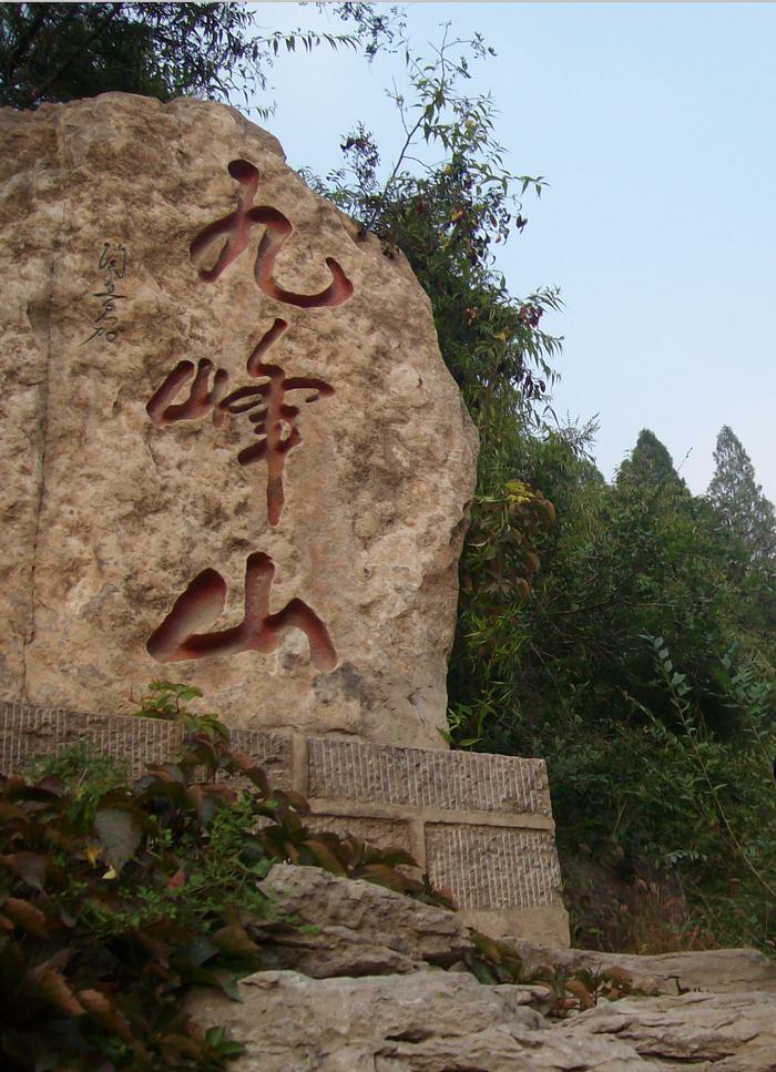 涉县九峰山森林公园_九峰山森林公园_360百科